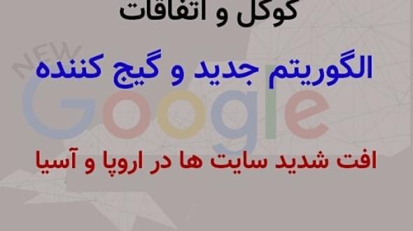 تغییر الگوریتم های گوگل